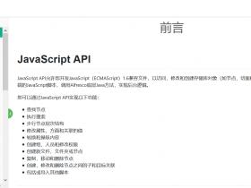 JavaScript API翻译完成