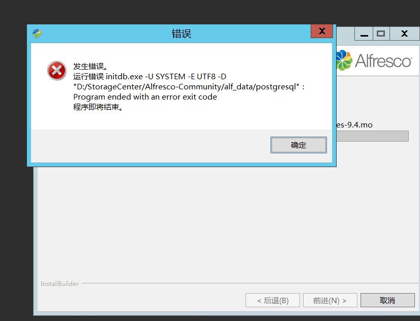 windows服务器安装alfresco报错initdb.exe -U SYSTEM -E UTF8 -D