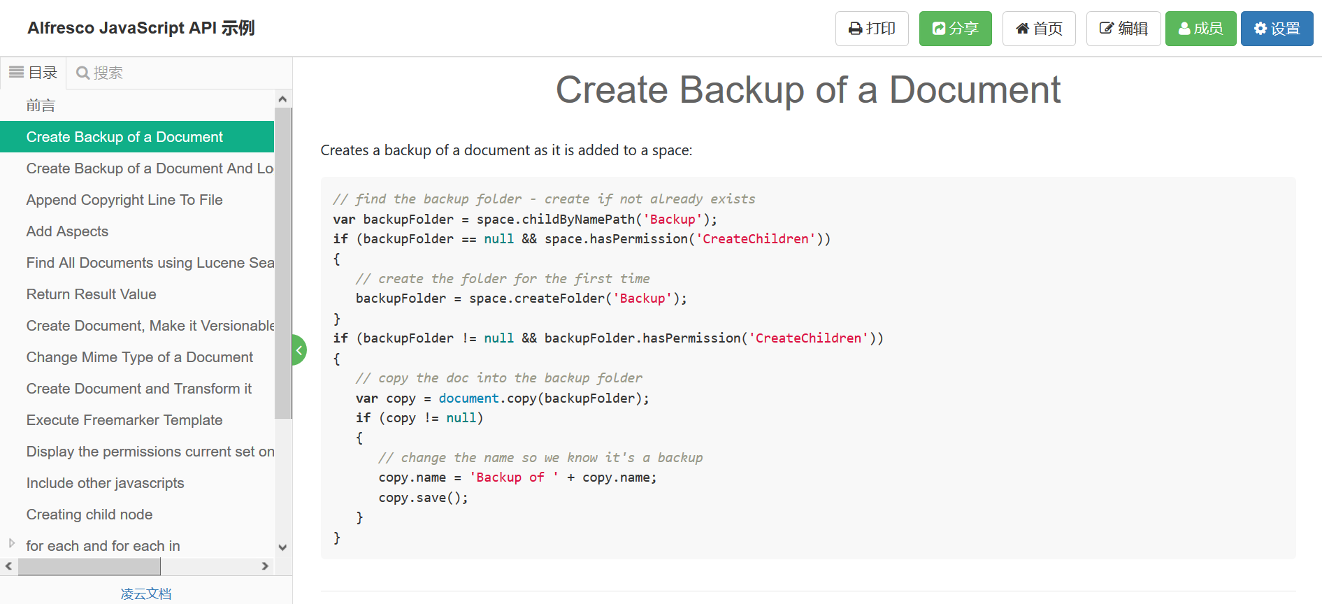 Alfresco JavaScript API 示例